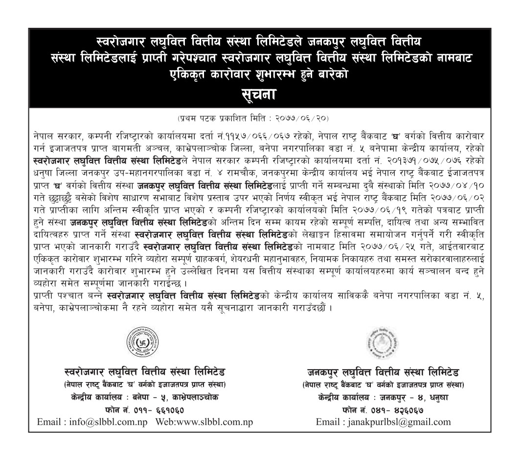 Joint_Operation_Notice